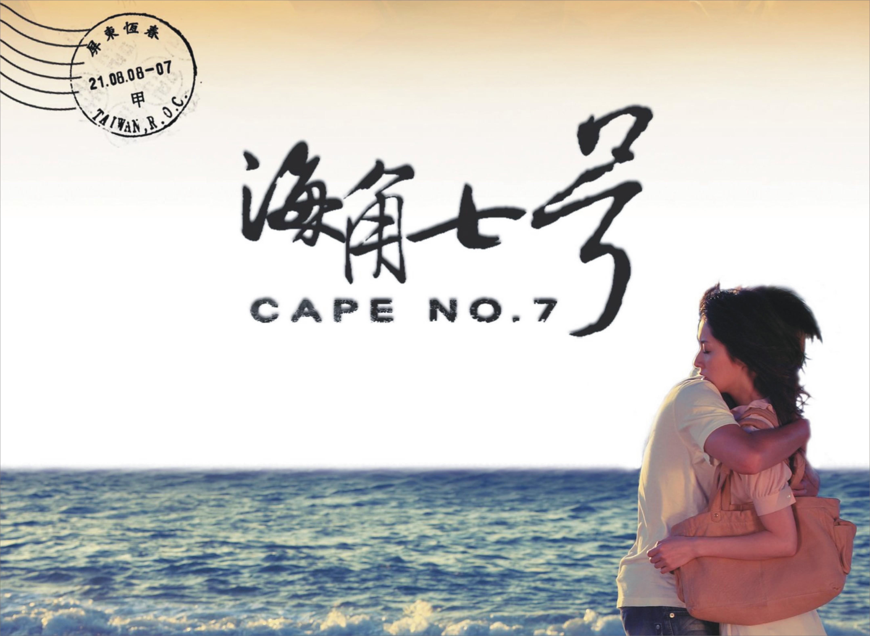 《海角七号》揭示闽南文化困境