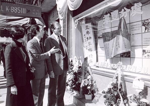1980年泽丰廉署分区办事处成立